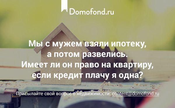 Если жена не хочет прописывать мужа в ипотечной квартире